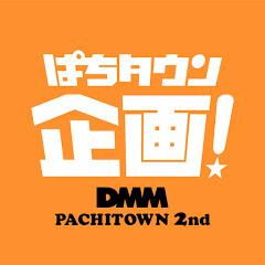 DMMぱちタウン企画