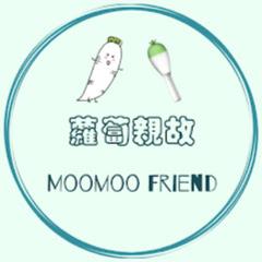 蘿蔔親故Moomoo Friend
