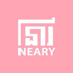 Neary - នារី