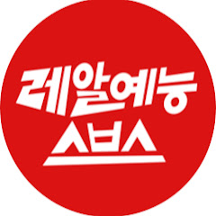 레알예능 스브스