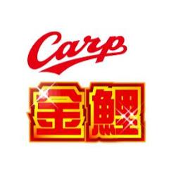 【カープ公認】金鯉チャンネル 広テレ