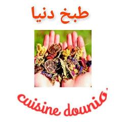طبخ دنيا Cuisine Dounia