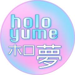 holoyume - VTuber ENG Subs ホロ夢
