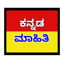 Kannada mahiti // ಕನ್ನಡ ಮಾಹಿತಿ