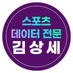 스포츠데이터전문 김상세