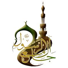 جامع آل الرسول بالمبرز