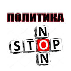 Политика Нон-Стоп