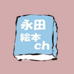 永田絵本チャンネル picture book nagata【朝倉未来 格闘家 リスペクト 絵本動画】