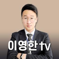 이영한TV