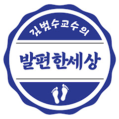 김범수교수의 발편한세상