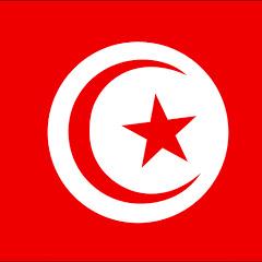 تعلم اللهجة التونسية في اقصر وقت ممكن