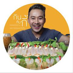 กินกับกี้ channel kin-kub-ky
