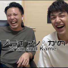 ブライアンとかめチャンネル