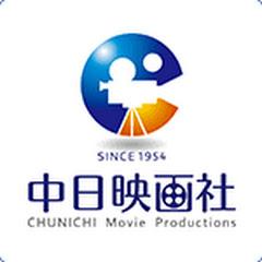 中日映画社