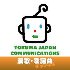徳間ジャパン 演歌・歌謡曲チャンネル