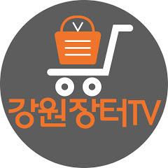 강원장터TV