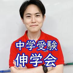 【中学受験に向けた子育てch】中学受験専門塾伸学会