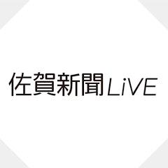 佐賀新聞[SagaShimbun]