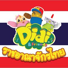 Didi & Friends เพลงสําหรับเด็ก