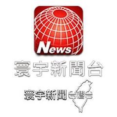 寰宇新聞 頻道