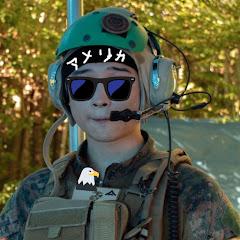 海兵装備のdkさん