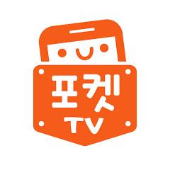 포켓TV / Pocket TV