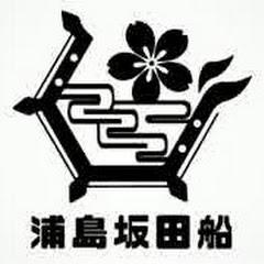 公式チャンネル浦島坂田船