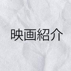 映画紹介123
