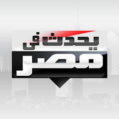 يحدث في مصر