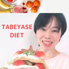 食べ痩せ健康チャンネル