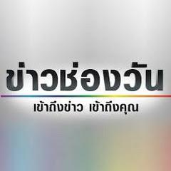 ข่าวช่องวัน