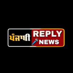 Punjabi Reply News