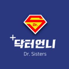 닥터언니Doctor sisters