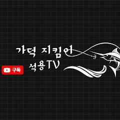 석용TV낚시Korean Fishing Channel