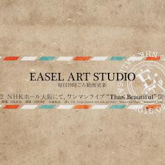 イーゼル芸術工房 -EASEL ART STUDIO-