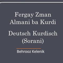 فیرگه ی زمانی ئالمانی Deutsch Kurdisch