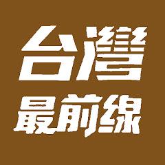 民視台灣最前線 Formosa TV Politics