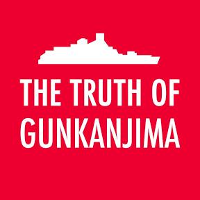 Gunkanjima Truth