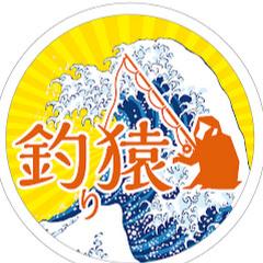 釣り好き役者のガチ釣りバラエティ「釣り猿」