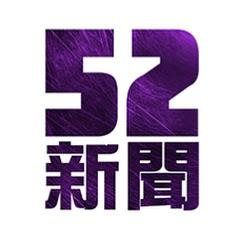 52新聞 聚樂部