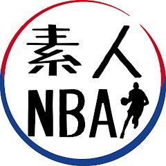 NBAに詳しくなれる【素人NBA】