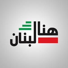 هنا لبنان - This is lebanon