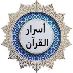 Asrar Al Quran أسرار القرآن