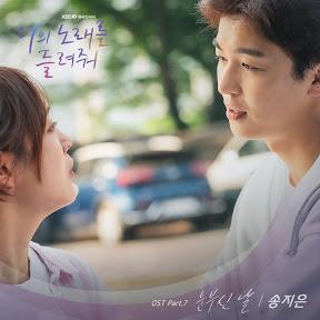Song Ji Eun - Topic