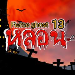 Fierce ghost 13 หลอน การ์ตูนผี