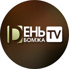 День Бомжа TV