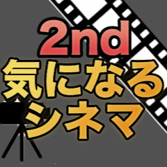【映画】気になるシネマ 2nd
