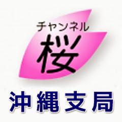 チャンネル桜沖縄支局「沖縄の声」