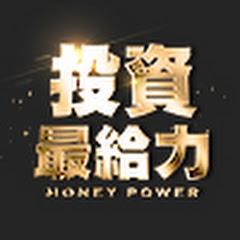 投資最給力Money Power