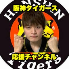 阪神タイガース応援チャンネル